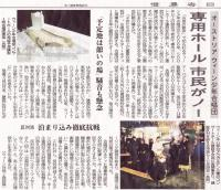 Shinano_Mainichi_01_12_09